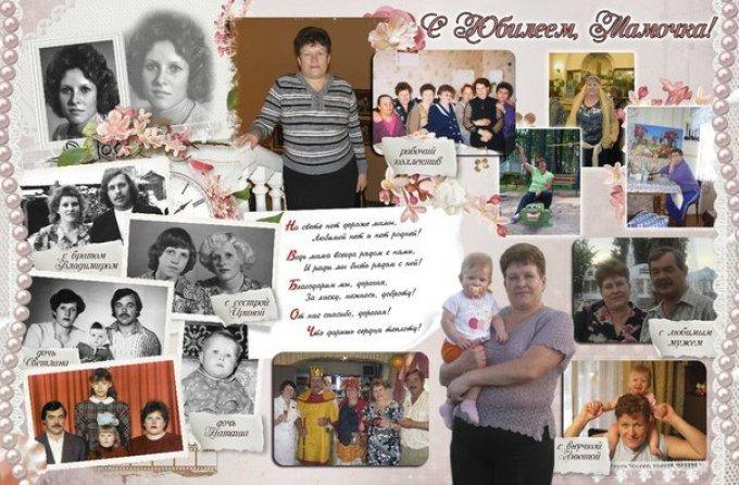 Фотоколлаж для мамы с днем рождения своими руками 84