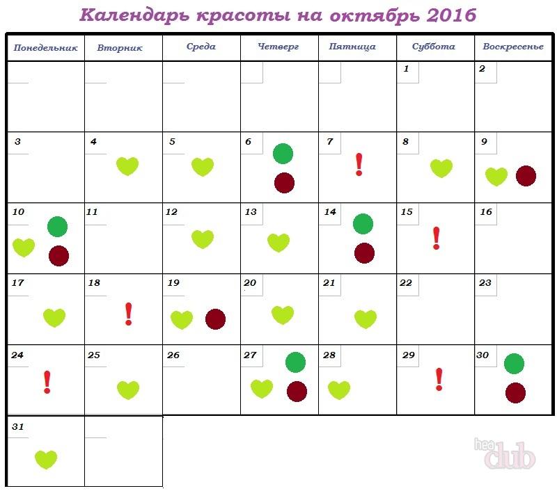 Лунный Календарь На Октябрь Диеты. Лунный календарь диеты на 2020 год