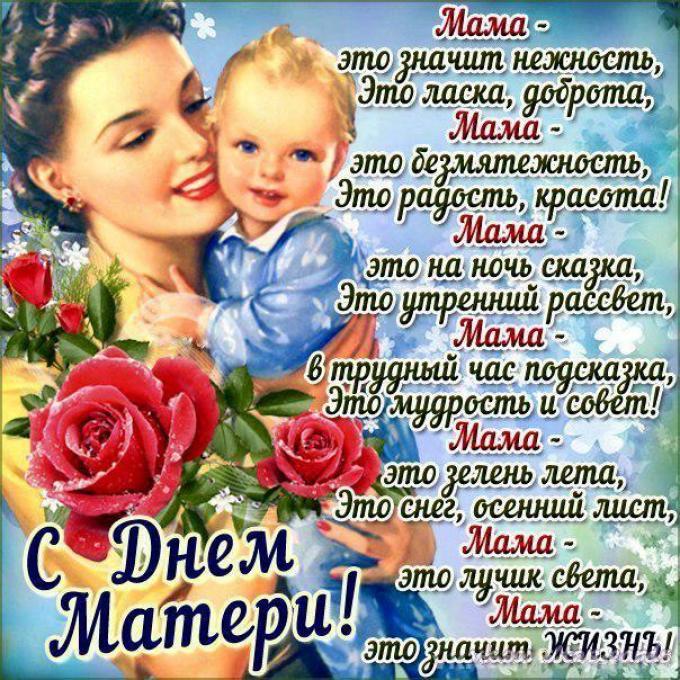 Свежие поздравления подруге с днем матери на портале autosberkassa.ru изумите всех экстравагантными и интересными поздравлениями!