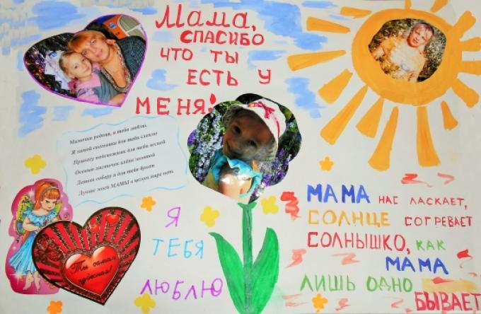 Плакат своими руками ко дню рождения мамы 137